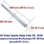 หลอดแก้วควอทซ์ สำหรับหลอด UV 30 W ขนาดหลอด T8(1นิ้ว) (สินค้ามีจำหน่ายที่หน้าร้านเท่านั้น ไม่จัดส่ง)