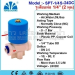 "Solenoid Valve Plastic 1/4""(2 หุน) 24 VDC (NC) Quick Connect"
