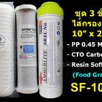 ชุดไส้กรองน้ำ 10 นิ้ว x 2.5 นิ้ว 3 ชิ้น PP 0.45 micron,Carbon,Resin