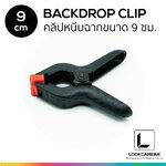 9 cm Backdrop Clip คลิปหนีบฉากหลัง ขนาด 9 ซม. (ราคาต่อชิ้น)