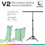 Microsheet Stand V2 ปรับความสูงได้ถึง 110 ซม สำหรับไมโครชีทขนาด 70x130 ซม