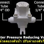 """วาล์วลดแรงดันน้ำ หมุนปรับได้ Water pressure reducing valve 1/4"""" Star"""
