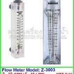 Flow Meter รุ่น Z-3003 (2-10GPM or 5-40 LPM) ขนาดท่อ 3/4 นิ้ว