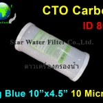 ไส้กรอง Carbon Big Blue 10 นิ้ว x 4.5 นิ้ว 10 ไมครอน Clean Earth