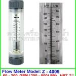 Flow Meter รุ่น Z-4009 (60-200GPM or 200-800LPM) ขนาดท่อ 2 นิ้ว
