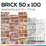 BRICK 50x100 ฉากหลังอิฐขนาด 50x100 ซม.