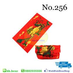 ผ้าบัฟ - 256