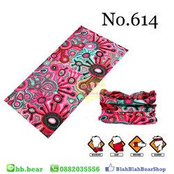 ผ้าบัฟ - No.614