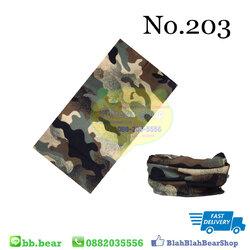 ผ้าบัฟ - 203