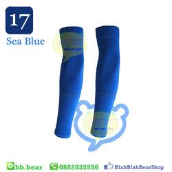 ปลอกแขน AQUA - Sea Blue
