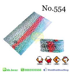 ผ้าบัฟ - No.554