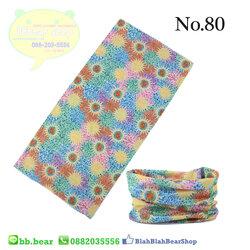 ผ้าบัฟ - 080