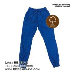 กางเกงขายาว กางเกงขาจั๊ม Jogger Pants (สีน้ำเงิน) - M, L