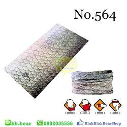 ผ้าบัฟ - No.564