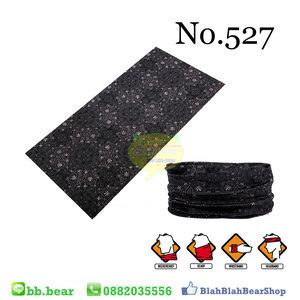 ผ้าบัฟ - No.527