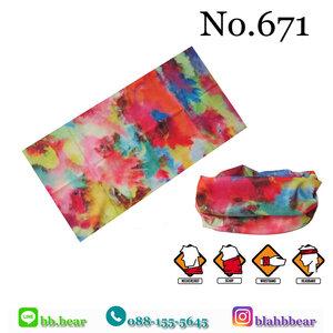ผ้าบัฟ - No.671