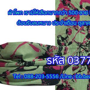 ผ้าบัฟ - 377