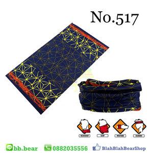 ผ้าบัฟ - No.517