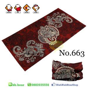 ผ้าบัฟ - No.663