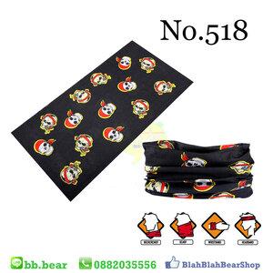 ผ้าบัฟ - No.518