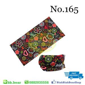 ผ้าบัฟ - 165