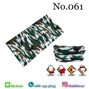 ผ้าบัฟ - 061