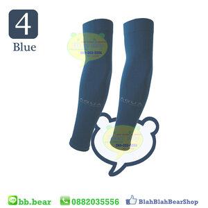 ปลอกแขน AQUA - Blue