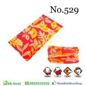 ผ้าบัฟ - No.529