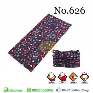 ผ้าบัฟ - No.626