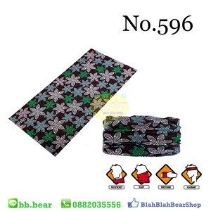 ผ้าบัฟ - No.596