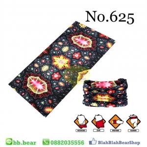 ผ้าบัฟ - No.625