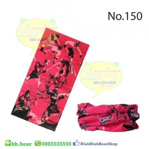 ผ้าบัฟ - 150