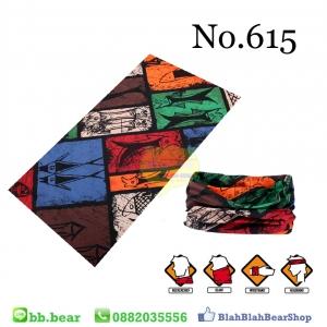 ผ้าบัฟ - No.615