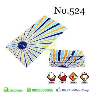 ผ้าบัฟ - No.524