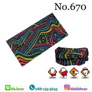 ผ้าบัฟ - No.670