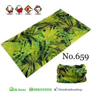 ผ้าบัฟ - No.659