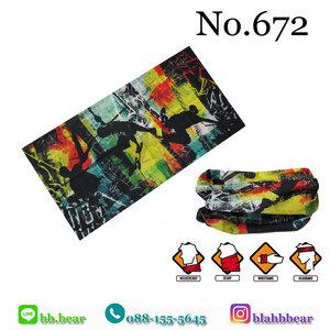 ผ้าบัฟ - No.672