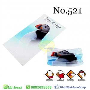 ผ้าบัฟ - No.521