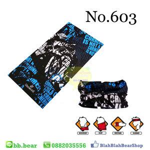 ผ้าบัฟ - No.603