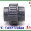 """ข้อต่อท่อ ยูเนี่ยน พีวีซี PVC Tube union 3/4"""" (ID:26 mm) (Star)"""