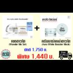 Promotion 08/02 [เซตขาวใส(Wonder Me) + ครีมมาร์คหน้าขาวใส(Aura White Booster Mask)]