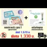 Promotion 08/05 [เซตปราบสิว สูตร1(สูตรขจัดสิว) + ครีมกันแดด(สูตรสำหรับคนเป็นสิว)]