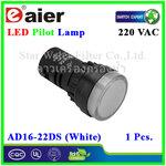 หลอดไฟ Pilot Indicator Lamp LED 220VAC ขาว