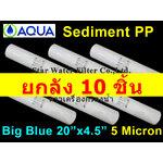 ไส้กรองน้ำ Sediment (PP) Big Blue 20 นิ้ว x 4.5 นิ้ว 1 Micron AQUA ยกลัง 10 ชิ้น