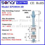 ลูกลอยไฟฟ้าเล็ก สวิทช์ลูกลอย 2 Level Vertical PP Float Switch (NC) EP10010-2D
