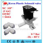 """โซลินอยด์วาล์วพลาสติก 3/8""""(3 หุน) 24VDC (NC) Plastic Solenoid Valve เดือยเสียบ+ข้องอ"""