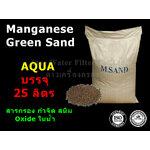 สารกรองน้ำ Manganese Green Sand บรรจุกระสอบ 25 ลิตร