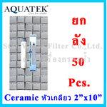 ไส้กรองน้ำ CERAMIC 10 นิ้ว x 2 นิ้ว 0.3 Micron หัวเกลียว Aquatek ยกลัง 50 Pcs.