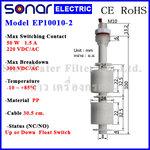 ลูกลอยไฟฟ้าเล็ก สวิทช์ลูกลอย 2 Level Vertical PP Float Switch (NC/NO) EP10010-2