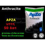 สารกรองน้ำ Anthracite บรรจุ 50 ลิตร Apza